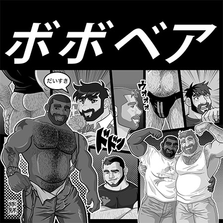 Bobo Bear - MANGA PAGE BLACK & WHITE - VERSION 1
